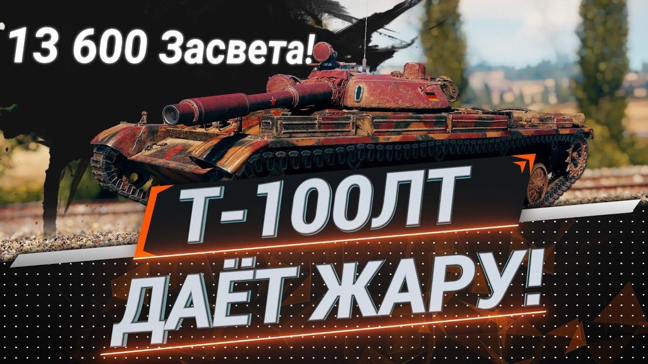 World of tanks ис 6 за 600 regbnm nbg 59