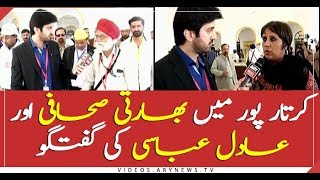 Adil Abbasi important talk with Indian journalist at kartarpur