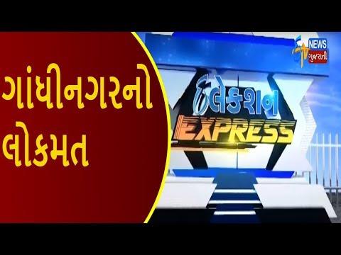 15th Nov Election Express Part 01(ETV Gujarati News)