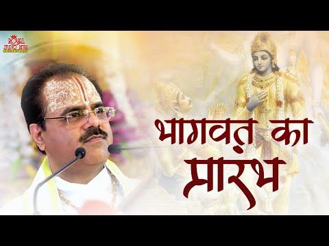BHAGWAT KATHA BY SSPARASAR JI
