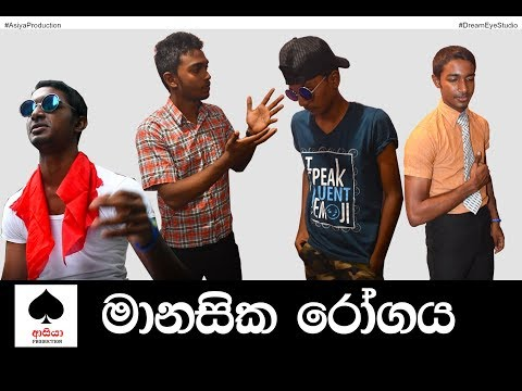 මානසික රෝගය~Manasika Rogaya - Asiya Production