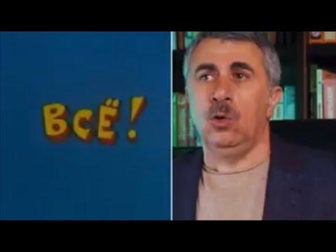 Комаровский БАЛАБОЛ ИЛИ ГЕНИЙ ?