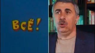 постер к видео Комаровский ВЕСЕЛЫЙ И БЕСПОЩАДНЫЙ