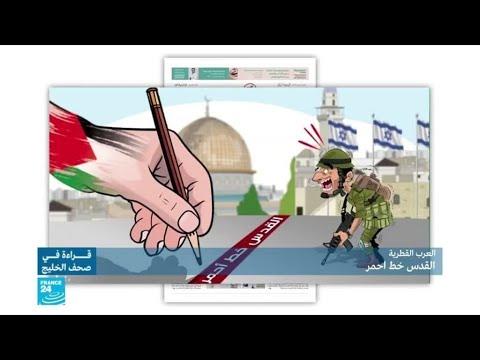 العرب القطرية: القدس خط أحمر  - نشر قبل 9 دقيقة