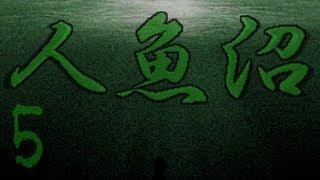 阿津實況 人魚沼 (5) 永遠在一起