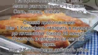 Картофельные зразы пошаговый рецепт.Картофельные зразы с сырной начинкой