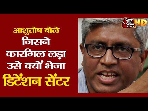 Dangal में बोले Ashutosh: जिसने लड़ा Kargil, उसे क्यों भेजा Detention Centre