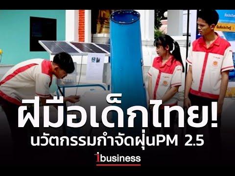 ฝีมือเด็กไทย! ประดิษฐ์นวัตกรรม กำจัดฝุ่น PM 2.5
