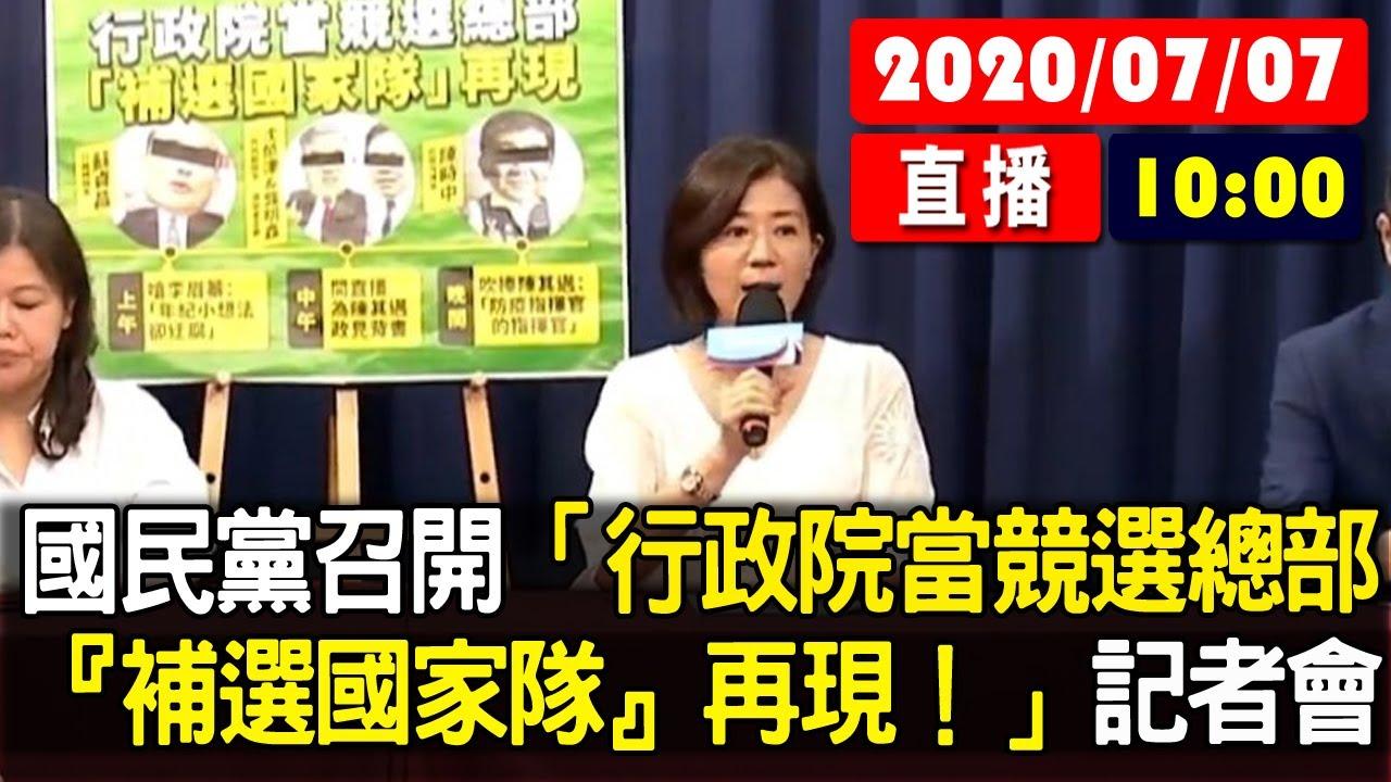 【現場直擊】 國民黨召開「行政院當競選總部、『補選國家隊』再現!」記者會 20200707