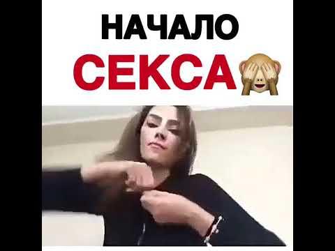Начало СЕКСА!!!!