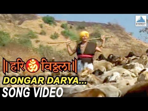 Dongar Darya Video - Hari Om Vithala | Beautiful Marathi Songs | Sudesh Bhosale | Makarand Anaspure