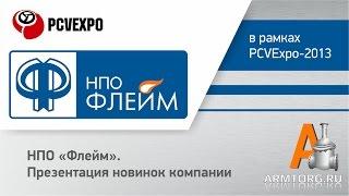 PCVExpo-2013
