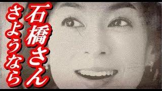 鈴木保奈美 石橋貴明との離婚秒読み…!? アノ番組終了よりも決定的なワ...