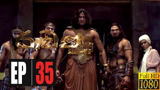 Ravana Season 02 | Episode 35 22nd August  2020 Thumbnail