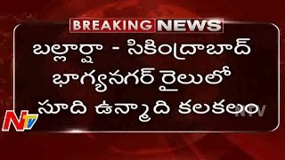 Syringe Psycho Caught In Bhagyanagar Express Train | Police Arrested Psychopath | Hyderabad | NTV