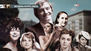 Женщины Мариса Лиепы