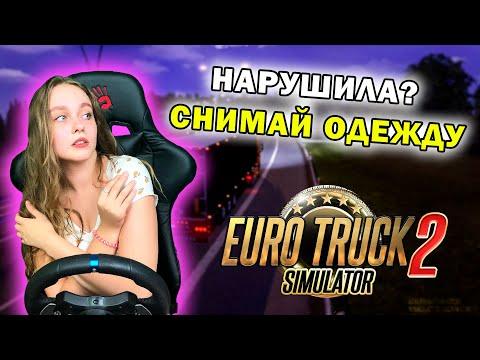 НАРУШИЛА ПРАВИЛА  СНИМАЮ ОДЕЖДУ ЧЕЛЛЕНДЖ EURO TRUCK SIMULATOR 2
