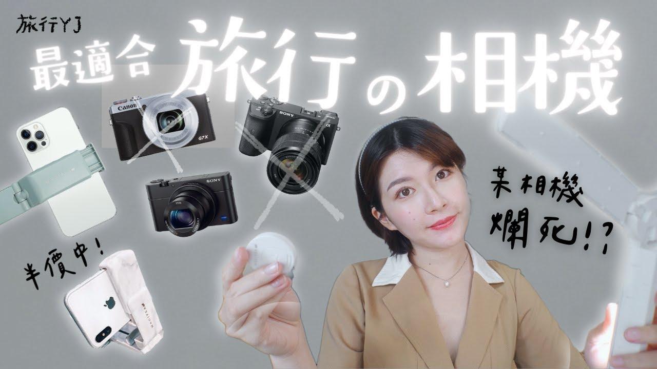 Vlog相機分享|iphone12 pro max、Sony Rx100 zv1 a6600、Canon g7x m3的優缺點【旅行YJ】#3cYJ