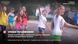В украинских школах на уроках патриотизма учат ненавидеть русских