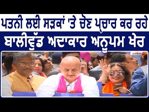 Exclusive: Kirron Kher के लिए Roadshow में आए Bollywood Actor Anupam Kher