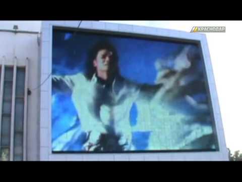 Видео, В Краснодаре пройдет акция памяти Майкла Джексона