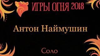 Антон Наймушин (Open Stage, соло). Игры Огня 2018.