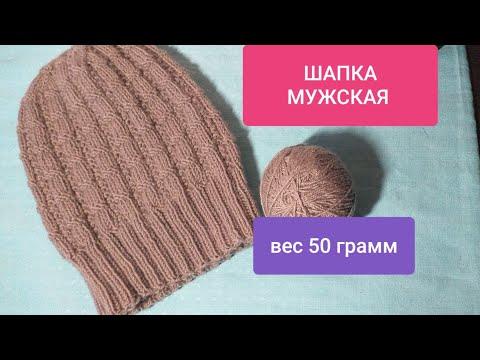 ШАПКА МУЖСКАЯ спицами для начинающих из 50 гр пряжи+схема МК MENS HAT knitting