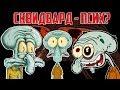 СКВИДВАРД БОЛЕН mp3