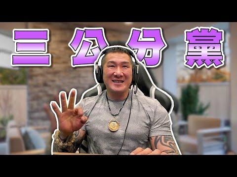 【館長直播完整版】10/08 恐怖繼續