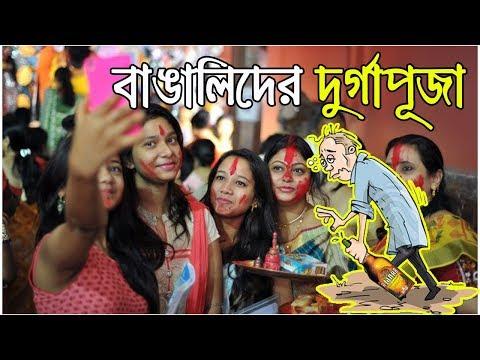 Durga Puja of The Bengalis | Bangla Funny Video 2017 | KhilliBuzzChiru