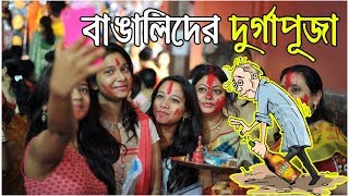 Durga Puja of The Bengalis | Bangla Funny Video 2017 | KhilliBuzzChiru