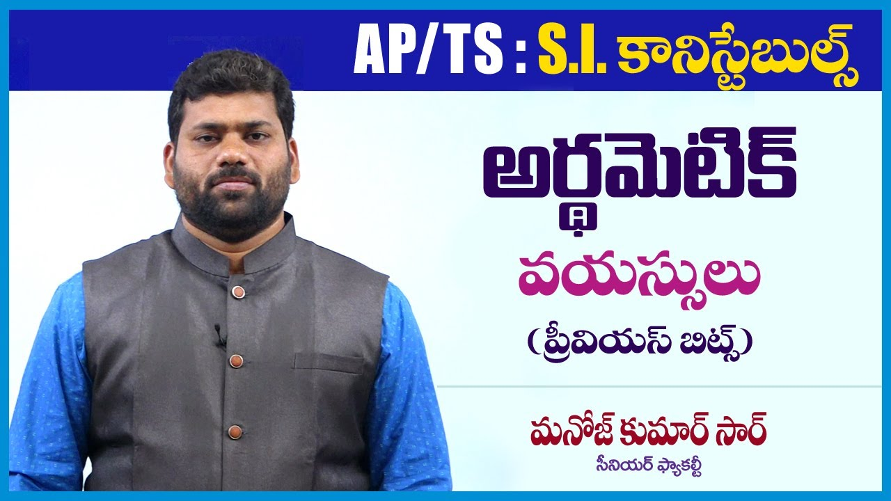 SI & Constables Arithmetic Ages Classes In Telugu || Simple Ans Easy Arithmetic Tricks And Tips