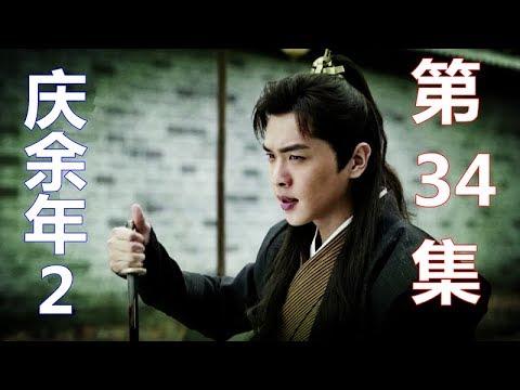 《庆余年2》第34集:范闲迎亲半路再遭截杀死,死伤惨重!