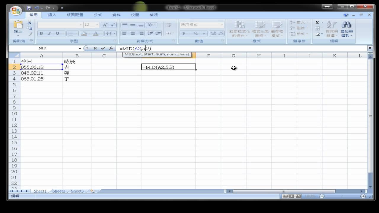 Excel文字合併轉檔教學 by 文玄光明燈公司 - YouTube