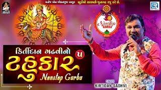 Kirtidan Gadhvi Superhit Garba (Tahukar 5) | Kirtidan Gadhvi | Non Stop Garba | Navratri Special