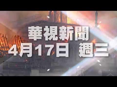 巴黎聖母院大火特別報導-前導預告