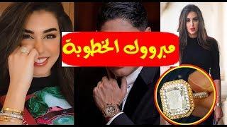 رسميا : خطـوبة ياسمين صبري والعريس مفاجأة وكان متزوج من المطربة اللبنانية ولن تصدقو سعر خاتم الخطوبة