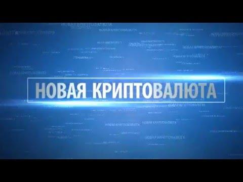 Е- ДИНАР  НОВАЯ КРИПТОВАЛЮТА