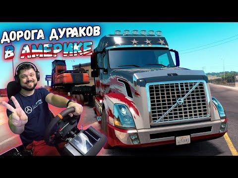 Новая дорога дураков в Америке! Обновление в онлайне American Truck Simulator
