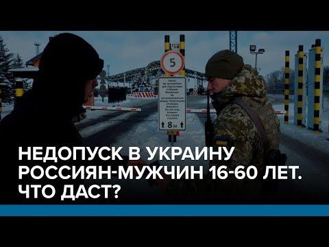 Недопуск в Украину россиян-мужчин 16-60 лет. Что даст? | Радио Донбасс.Реалии