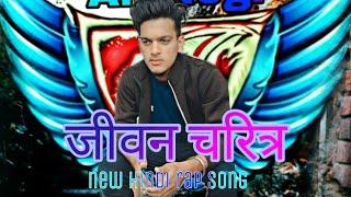 ||.  _jeevan charitr  _ ||  _ Hind rap  song 2020 || _the pahadi rapper. _ ||.  An negi. _||_____**_