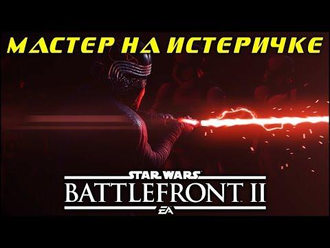 МАСТЕР-КЛАСС НА КАЙЛО! | Star Wars Battlefront 2 | #starwars #battlefront #stream