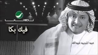 Abdul Majeed Abdullah - Feek Beqaa / عبدالمجيد عبدالله - فيك بكا