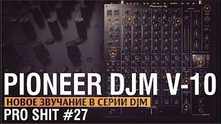 новый звук у Pioneer DJ ? Pioneer DJM V-10 Обзор
