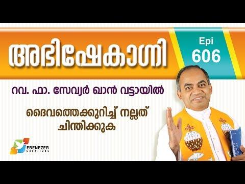 ദൈവത്തെക്കുറിച്ച് നല്ലത് ചിന്തിക്കുക | Abhishekagni | Episode 606