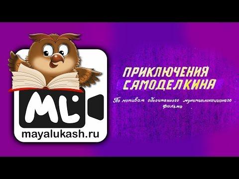 Волшебная школа Карандаша и Самоделкина. Юрий Дружков (Постников). Радиоспектакль СССР.
