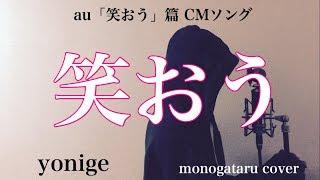 ご視聴ありがとうございます。 今回はau『笑おう』篇CMソングでもあるyonigeの「笑おう」をカバーさせていただきました。 本家様→https://www.youtube...