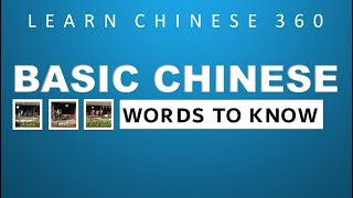 Basic chinese words to know.