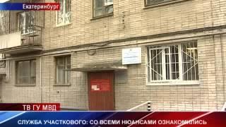 Губернатор Свердловской области Евгений Куйвашев и начальник полицейского главка Михаил Бородин посетили опорный пункт полиции