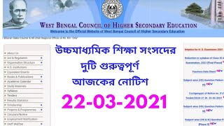 GOVERNMENT NOTIFICATION ABOUT HIGHER SECONDARY EXAM 2021/WBCHSE LATEST NOTIFICATION/WB HS NOTICE/NEW